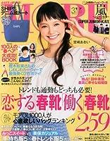 MORE (モア) 2013年 03月号 [雑誌]