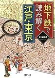 「地下鉄」で読み解く江戸・東京 PHP文庫