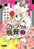クドラクの晩餐 分冊版(10) (ARIAコミックス)