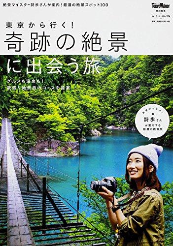 ウォーカームック 東京から行く!奇跡の絶景に出会う旅