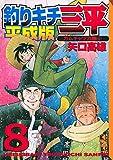 釣りキチ三平 平成版(8) (講談社漫画文庫)