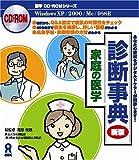 家庭の医学 診断事典 新版