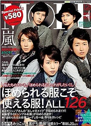 付録なし版MORE (モア) 2014年 12月号