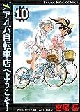 アオバ自転車店へようこそ! 10巻 (ヤングキングコミックス)