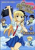 ごちゃまぜMy Sister 2 (まんがタイムコミックス) (まんがタイムコミックス)