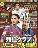 WORLD SOCCER KING (ワールドサッカーキング) 2009年 10/1号 [雑誌]