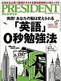 PRESIDENT (プレジデント) 2015年 9/14号 [雑誌]
