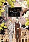 コミックス / 松本 蜜柑 のシリーズ情報を見る