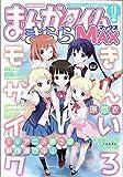 まんがタイムきららMAX (マックス) 2014年 11月号 [雑誌]