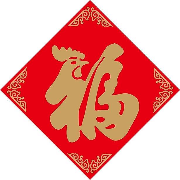 Fu Zi Card