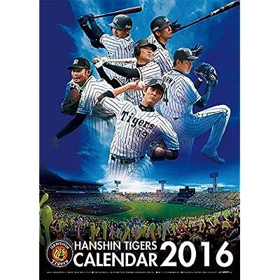 阪神タイガース 2016年カレンダー16CL-0458