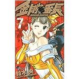 Heisei sarariman no sabaibaru hakusho (Japanese Edition)