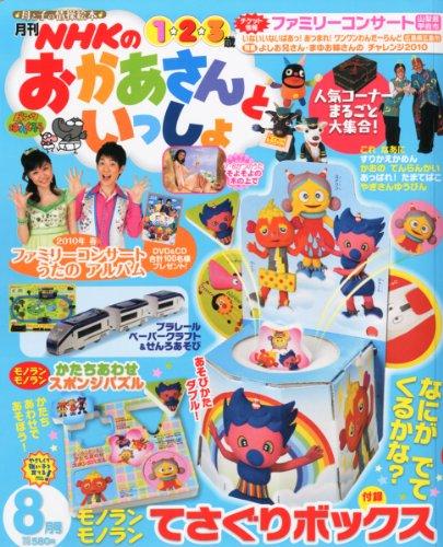 NHKのおかあさんといっしょ 2010年 08月号 [雑誌]