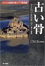 古い骨 (ハヤカワ・ミステリ文庫)