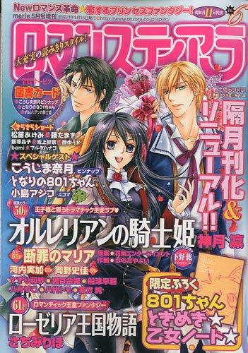 ロマンスティアラ vol6 2009年 05月号 [雑誌]
