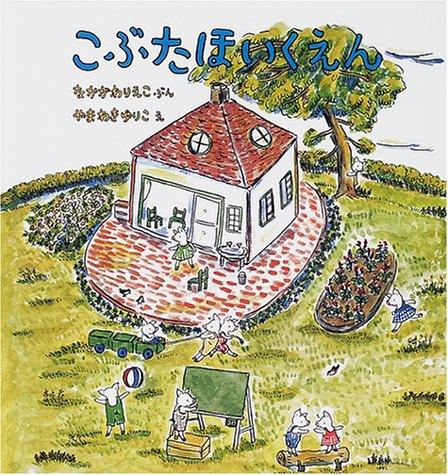 こぶたほいくえん (幼児絵本シリーズ)