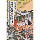 島津義弘の賭け―秀吉と薩摩武士の格闘