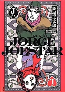 JORGE JOESTAR