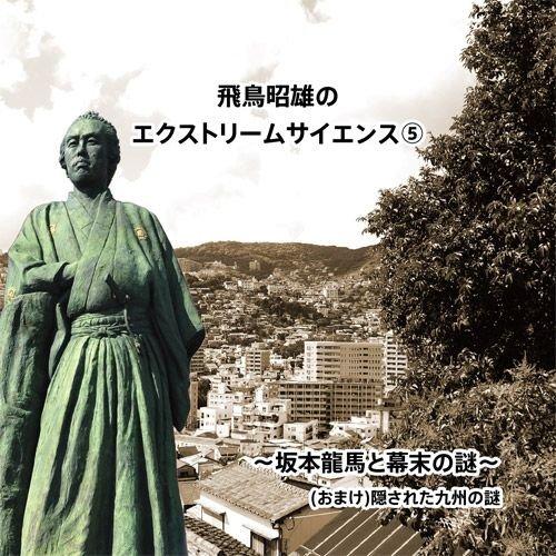 「坂本龍馬と幕末の謎」飛鳥昭雄のエクストリームサイエンス(5) [DVD]