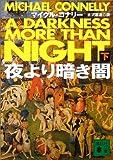 夜より暗き闇(下) (講談社文庫)