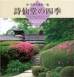 詩仙堂の四季―水野克比古写真集 (京・古社寺巡礼)