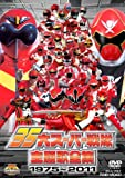 35大スーパー戦隊主題歌全集1975—2011【DVD】