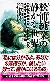 松浦純菜の静かな世界 (講談社ノベルス)