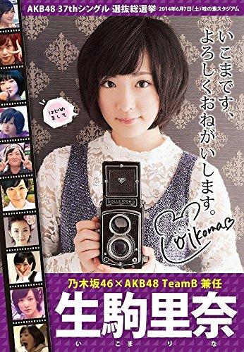 乃木坂46 /AKB48 [生駒里奈] 写真ブロマイド type,258