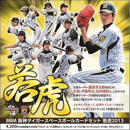 BBM 2013 阪神タイガースカードセット『若虎2013』 BOX