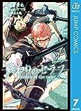 終わりのセラフ 7 (ジャンプコミックスDIGITAL)