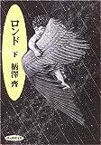 ロンド (下) (創元推理文庫)