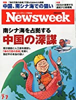 Newsweek (ニューズウィーク日本版) 2015年 7/7 号 [南シナ海を占拠する 中国の深謀]