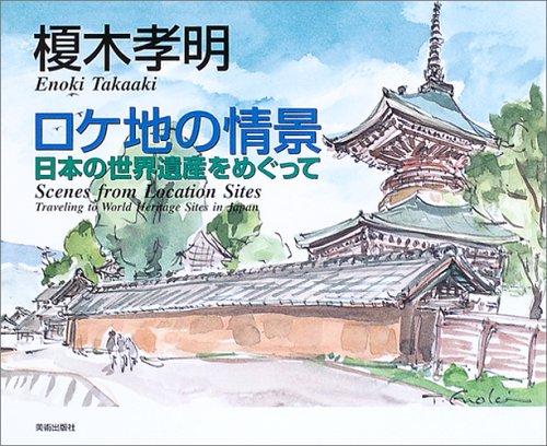 榎木孝明 ロケ地の情景―日本の世界遺産をめぐって
