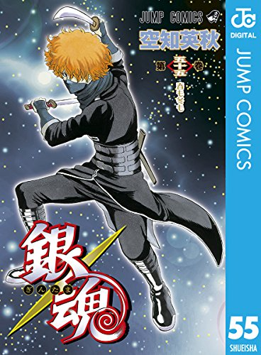 銀魂 モノクロ版 55 (ジャンプコミックスDIGITAL)
