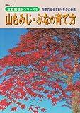 山もみじ・ぶなの育て方―四季の変化を彩り豊かに表現 (KBムック―盆栽樹種別シリーズ)