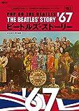 ビートルズ・ストーリー Vol.5 1967  ~これがビートルズ! 全活動を1年1冊にまとめたイヤー・ブック~ (CDジャーナルムック)