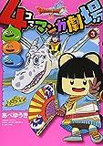 ドラゴンクエストX 4コママンガ劇場(3)完 (ヤングガンガンコミックス)