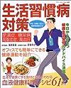生活習慣病対策―肥満症、糖尿病、高脂血症、高血圧の予防・改善 (ブティックムック―健康 (No.445))