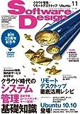 Software Design (ソフトウェア デザイン) 2010年 11月号 [雑誌]