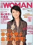 日経 WOMAN (ウーマン) 2009年 11月号 [雑誌]
