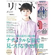 リンネル 2016年 08 月号 [雑誌]