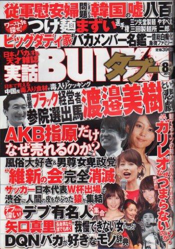 実話BUNKA (ブンカ) タブー 2013年 08月号 [雑誌]