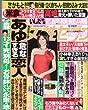 週刊女性セブン2012年12月13日号