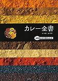 葛飾区立石『ソースポット』カレー専門店の豚バラカレー