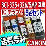 【ホーリー】 CANON キャノン 【互換インク】 5色セット BCI-326+325/5MP ICチップ付