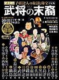 武将の末裔  ― 史上初! 子孫52人の秘話と秘宝 決定版 (週刊朝日ムック)