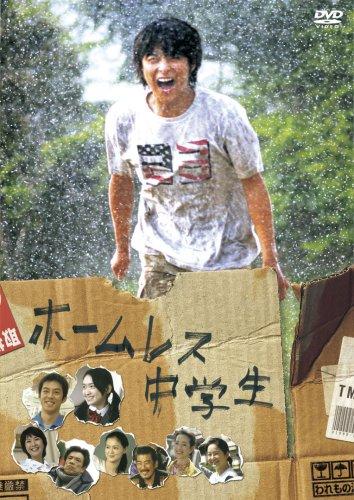 ホームレス中学生 スタンダード・エディション [DVD]