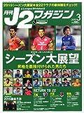 月刊J2マガジン 2015年 03 月号 [雑誌]
