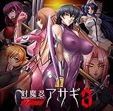 対魔忍アサギ3 初回限定版【Amazon.co.jpオリジナル特典付き】