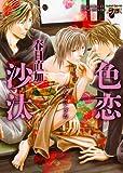 色恋沙汰 (ジュネットコミックス ピアスシリーズ)